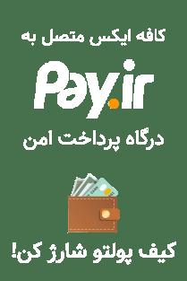 کیف پول خود را در سایت شارژ کنید